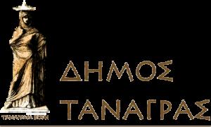 Δήμος Τανάγρας