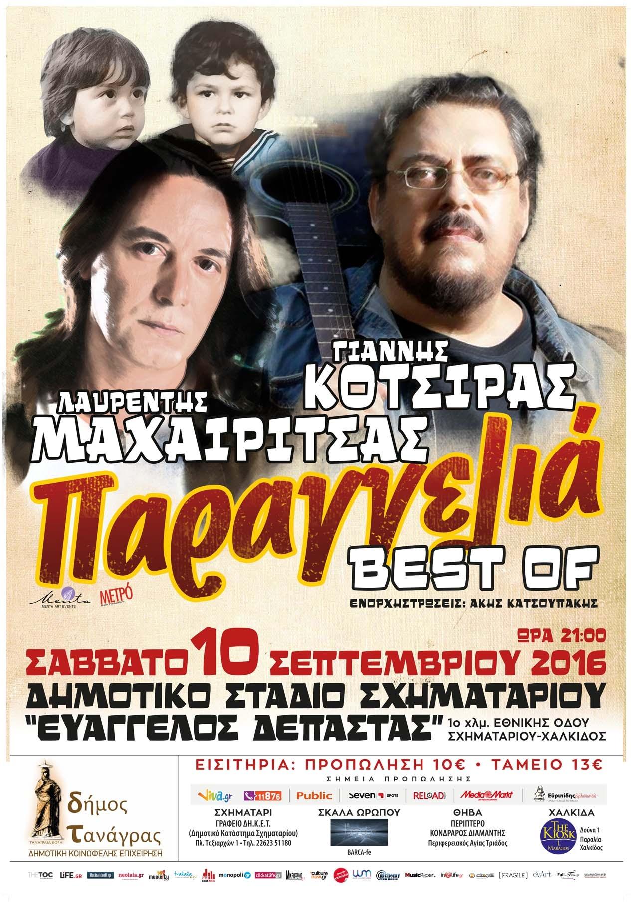 Paraggelia_Tanagra_web